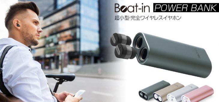 [プレスリリース]モバイルバッテリー付き、完全ワイヤレスイヤホン「Beat-in Power Bank」発売