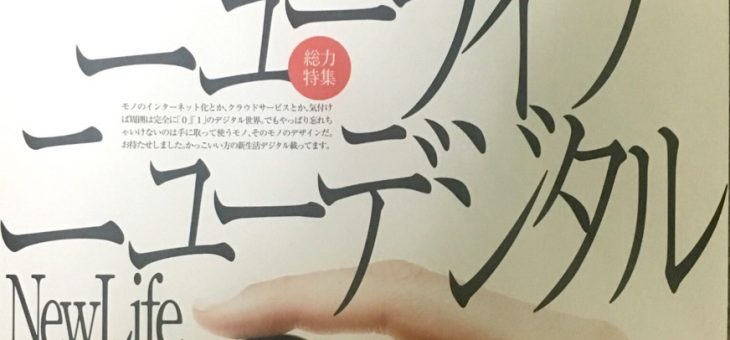 [雑誌掲載]モノマガジン3-16号