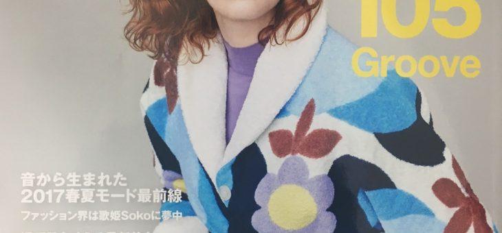 [雑誌掲載]Numero TOKYO 4月号