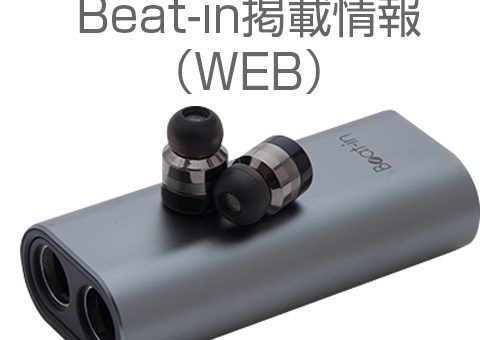 [Web掲載]Beat-in掲載情報(WEB)