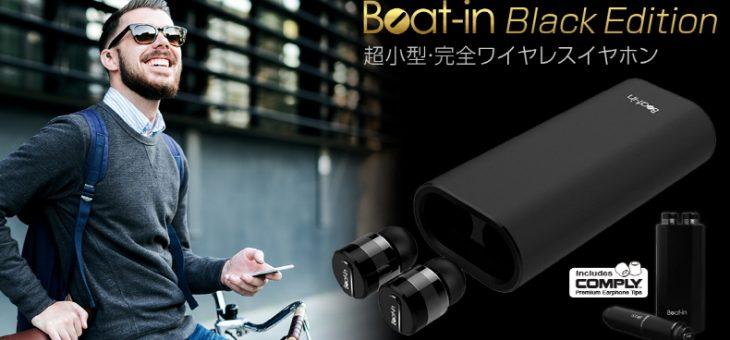 Beat-in、完全ワイヤレスイヤホン「Beat-in Black Edition」発売