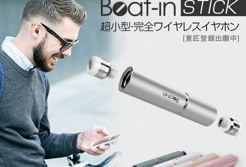 ワイヤレスイヤホン Beat-in Stick(ビートイン スティック)Bluetooth 4.1対応 左右 完全独立型 超小型
