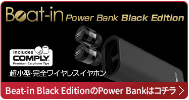 BlackEdition PowerBank