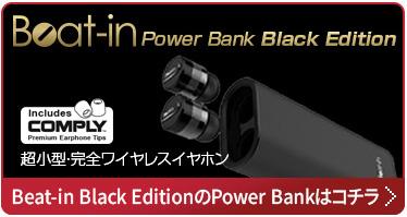 BlackEdition PowerBank