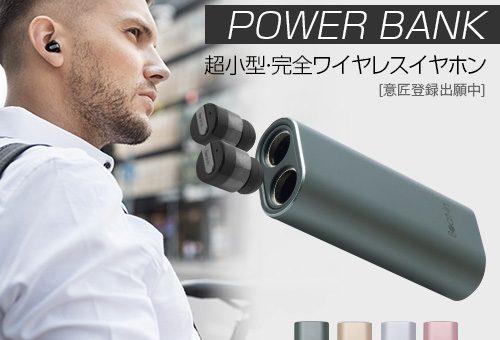 超小型完全ワイヤレスイヤホン BEAT-IN POWER BANK